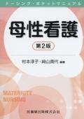 ナーシング・ポケットマニュアル 母性看護 第2版