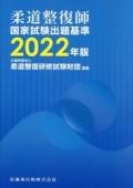 柔道整復師 国家試験出題基準 2022年版