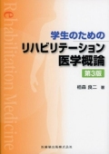 学生のための リハビリテーション医学概論 第3版