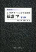 今日から使える リハビリテーションのための統計学 第2版