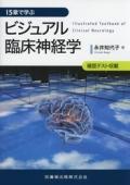 15章で学ぶ ビジュアル臨床神経学