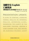 国際学会English 口頭発表 研究発表のための英語プレゼンテーション