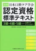 公式 日本口腔ケア学会認定資格標準テキスト 3級・4級・5級および口腔ケアアンバサダー