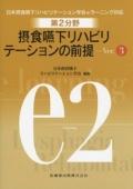 日本摂食嚥下リハビリテーション学会eラーニング対応 第2分野 摂食嚥下リハビリテーションの前提 Ver.3