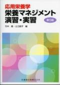 応用栄養学 栄養マネジメント演習・実習 第5版