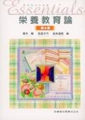 エッセンシャル栄養教育論 第4版