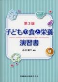 子どもの食と栄養演習書 第3版