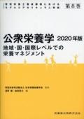 管理栄養士養成課程におけるモデルコアカリキュラム準拠  第8巻 公衆栄養学 2020年版 地域・国・国際レベルでの栄養マネジメント