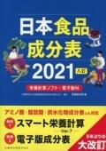 日本食品成分表 2021 八訂 栄養計算ソフト・電子版付