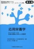 管理栄養士養成のための栄養学教育モデル・コア・カリキュラム準拠 第6巻 応用栄養学