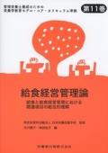 管理栄養士養成のための栄養学教育モデル・コア・カリキュラム準拠 第11巻 給食経営管理論 給食と給食経営管理における関連項目の総合的理解