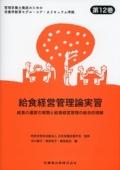 管理栄養士養成のための栄養学教育モデル・コア・カリキュラム準拠 第12巻 給食経営管理論実習 給食の運営の実際と給食経営管理の総合的理解