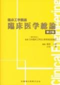 臨床工学講座 臨床医学総論 第2版