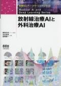 医療AIとディープラーニングシリーズ 放射線治療AIと外科治療AI