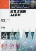 医療AIとディープラーニングシリーズ 超音波画像AI診断