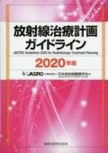 放射線治療計画ガイドライン 2020年版