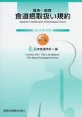 臨床・病理 食道癌取扱い規約 第11版