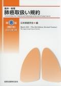 臨床・病理 肺癌取扱い規約 第8版補訂版