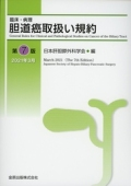 臨床・病理 胆道癌取扱い規約 第7版