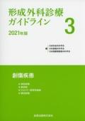 形成外科診療ガイドライン 3 2021年版 第2版 創傷疾患