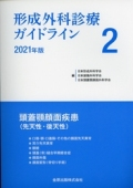 形成外科診療ガイドライン 2 2021年版 頭蓋顎顔面疾患(先天性・後天性)