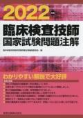 臨床検査技師国家試験問題注解 2022年版