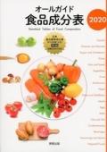 オールガイド食品成分表 2020