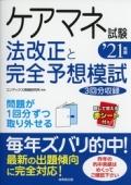 ケアマネ試験 法改正と完全予想模試 '21年版