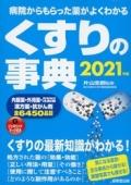 くすりの事典 2021年版