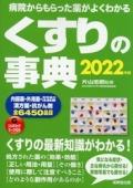 くすりの事典 2022年版