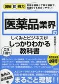 図解即戦力シリーズ 図解即戦力 医薬品業界のしくみとビジネスがこれ1冊でしっかりわかる教科書