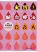 実践! 輸血療法Q&A