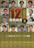 12人の医院経営ケースファイル II