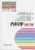 コメディカルのための専門基礎分野テキスト 内科学 改訂7版