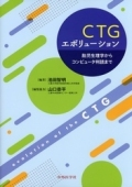 CTGエボリューション 胎児生理学からコンピュータ判読まで