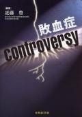 敗血症 controversy