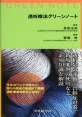 透析療法グリーンノート