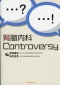腎臓内科Controversy