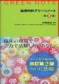 血液内科グリーンノート 第2版