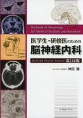 医学生 研修医のための脳神経内科 改訂4版