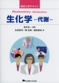 臨床工学テキスト 生化学 代謝