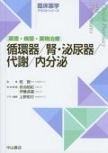 臨床薬学テキストシリーズ 循環器/腎・泌尿器/代謝/内分泌