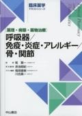 臨床薬学テキストシリーズ 呼吸器/免疫・炎症・アレルギー/骨・関節