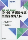 臨床薬学テキストシリーズ  消化器/感覚器・皮膚/生殖器・産婦人科