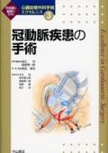 冠動脈疾患の手術