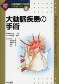 心臓血管外科手術エクセレンス4 大動脈疾患の手術