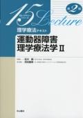 運動器障害理学療法学2 第2版 15レクチャーシリーズ 理学療法テキスト