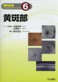 眼科診療ビジュアルラーニング 6 黄斑部