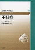 Science and Practice 産科婦人科臨床シリーズ 4 不妊症