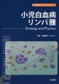 小児白血病・リンパ腫 Strategy & Practice